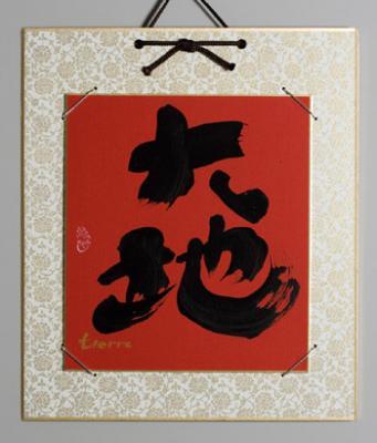 SHO: CALIGRAFIA DE JAPON 'EL MUNDO DE KAGYU'
